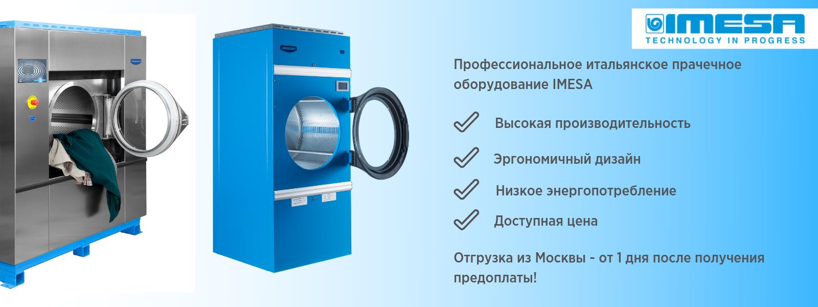 Прачечное оборудование IMESA – в наличии на складе PROFITEX