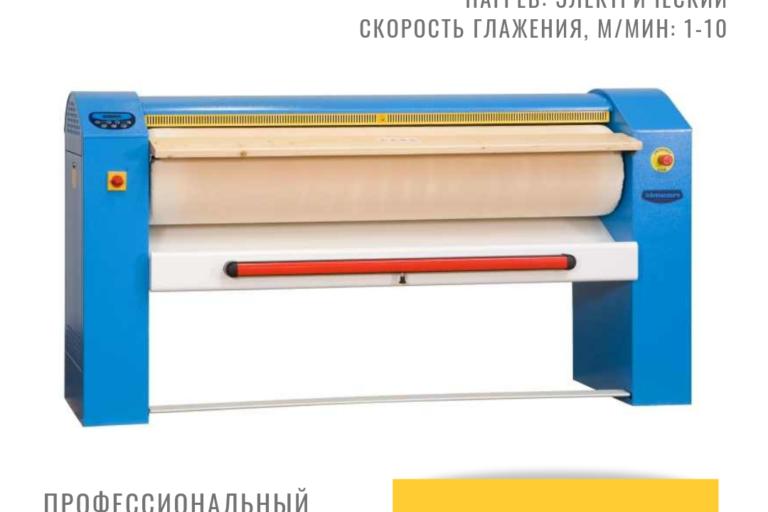 Складская распродажа прачечного оборудования Imesa 4
