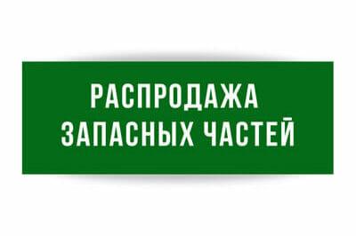 Распродажа_запчастей_для_ресторанного_оборудования_400x400