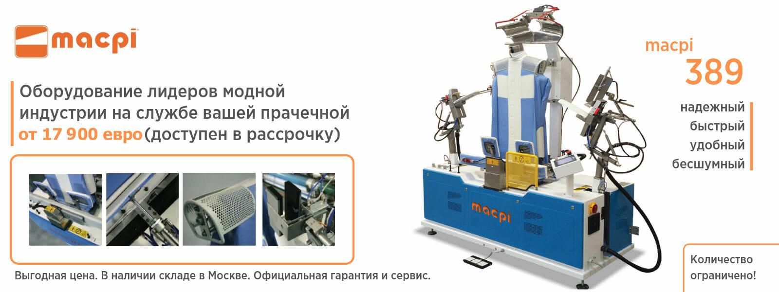 Рубашечный пароманекен MACPI 389 в наличии на складе в Москве