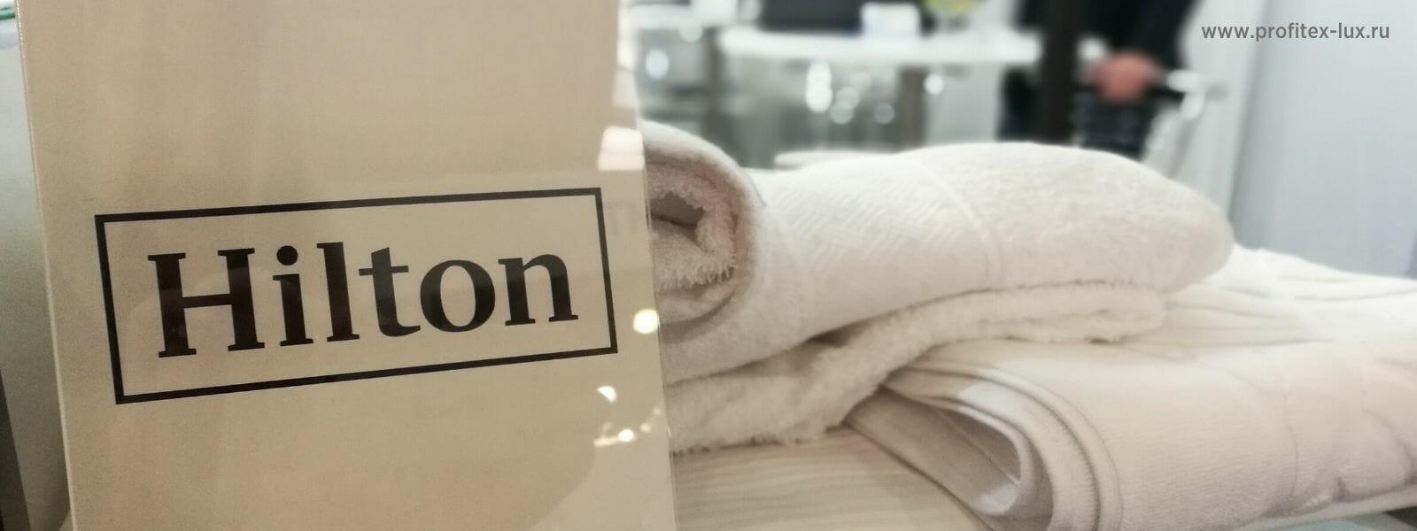 Текстиль для гостиниц и отелей