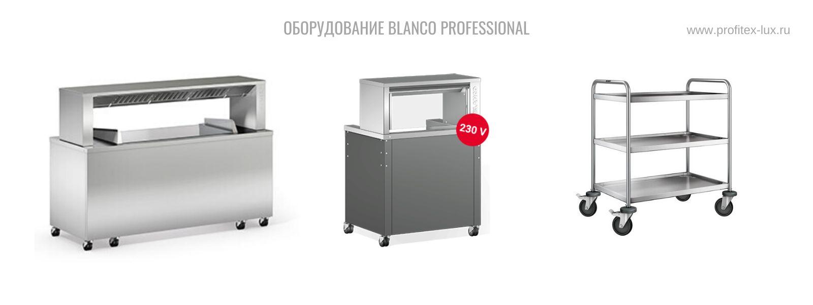 Оборудование для профессиональной кухни BLANCO PROFESSIONAL