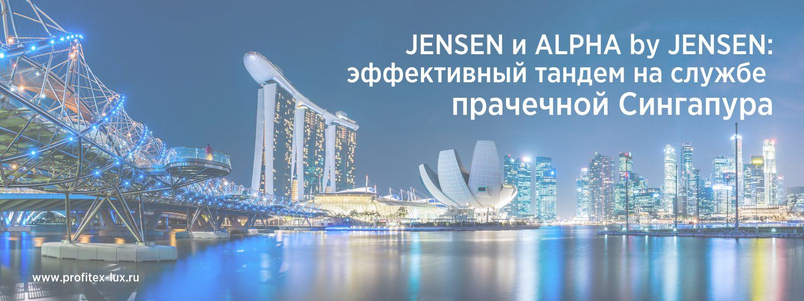 Jensen_в_Сингапуре