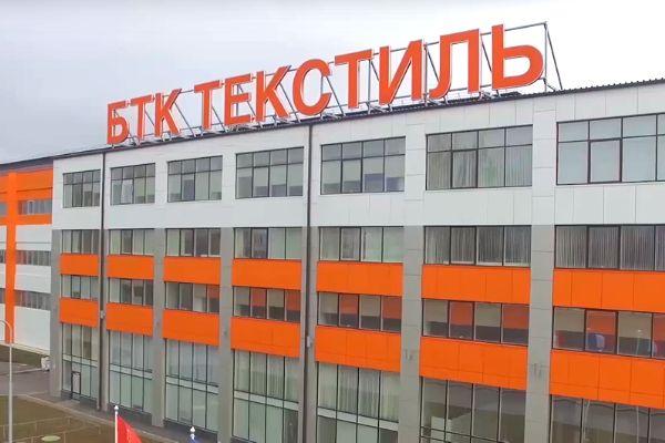 Профессиональное прачечное оборудование TOLON от PROFITEX. Производственный комплекс легкой промышленности «БТК Групп», подразделение аренды спецодежды, Уфа. На фото здание комплекса.