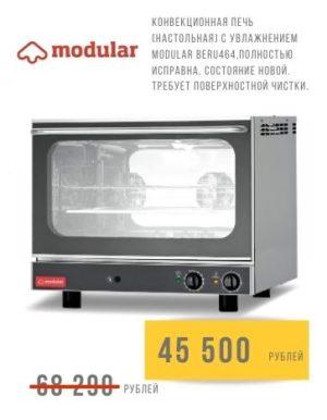Конвекционная печь (настольная) с увлажнением MODULAR BERU464 требует чистки