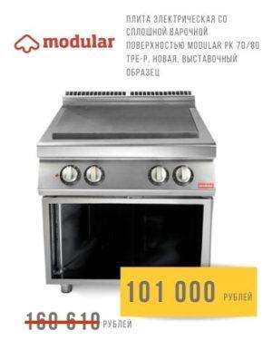 Плита электрическая со сплошной варочной поверхностью MODULAR PK 7080 TpE-P, новая, выставочный образец