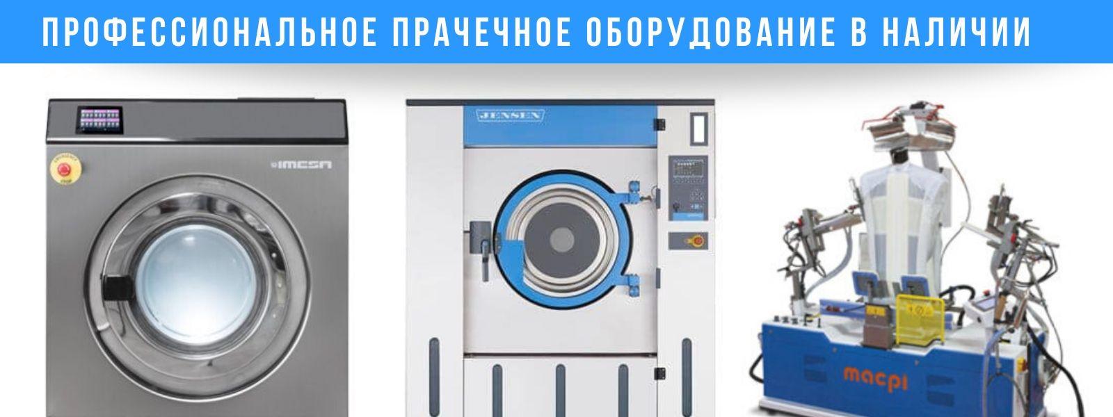Профессиональное прачечное оборудование в наличии на складе PROFITEX