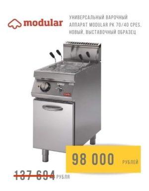 Универсальный варочный аппарат MODULAR PK 7040 CPES, новый, выставочный образец