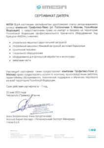 Сертификат дилера IMESA PROFITEX 2020