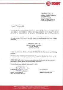 Сертификат дилера PONY 2020