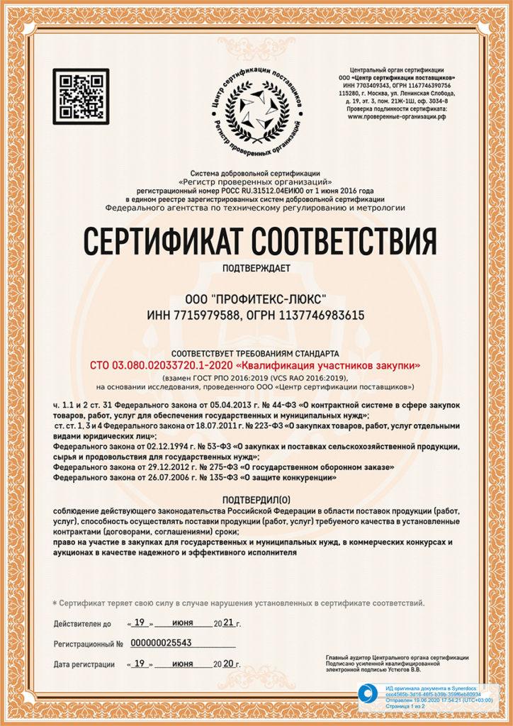 сертификат КУЗ-1 PROFITEX