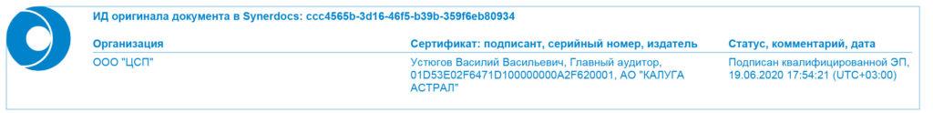сертификат КУЗ-3 PROFITEX