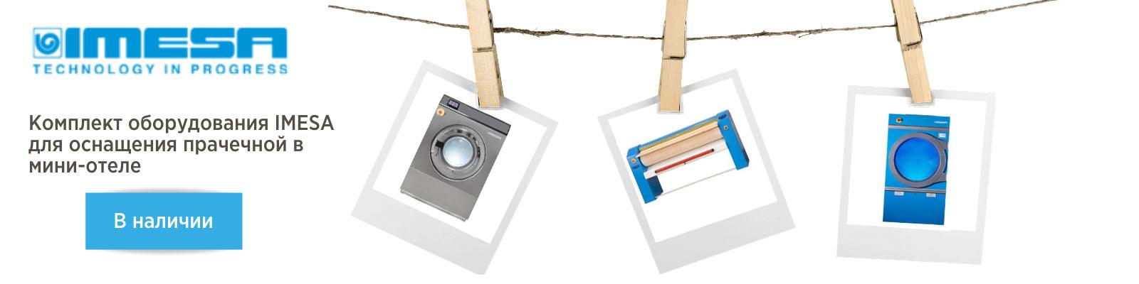 Комплект прачечного оборудования IMESA в наличии