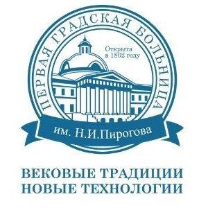 Первая градская больница им. Н.И. Пирогова 300x300