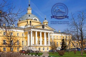 Первая градская больница им. Н.И. Пирогова