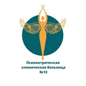 Психиатрическая клиническая больница № 13 Москва 300x300