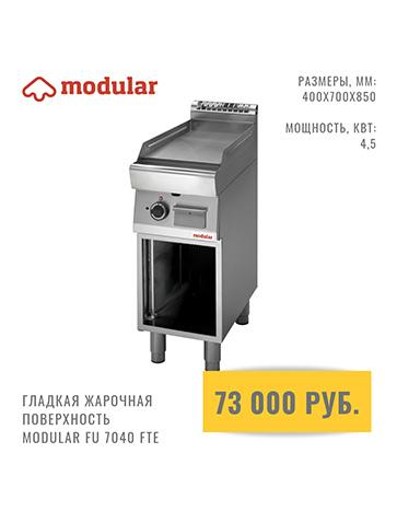 ГЛАДКАЯ-ЖАРОЧНАЯ-ПОВЕРХНОСТЬ-MODULAR-FU-7040-FTE