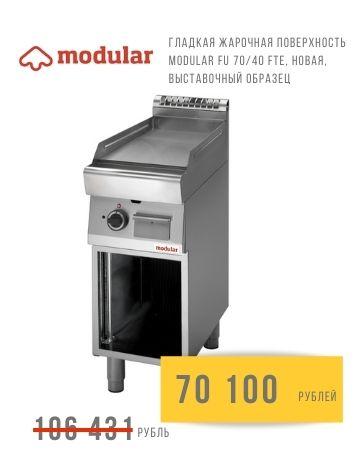 Гладкая жарочная поверхность MODULAR FU 7040 FTE, новая, выставочный образец