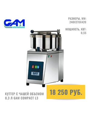 КУТТЕР-GAM-COMPACT-L3