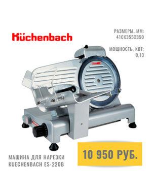 МАШИНА-ДЛЯ-НАРЕЗКИ-KUECHENBACH-ES-220B
