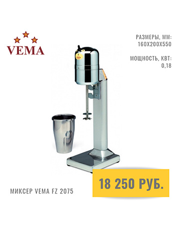 МИКСЕР-VEMA-FZ-2075