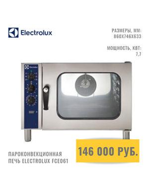 ПАРОКОНВЕКЦИОННАЯ-ПЕЧЬ-ELECTROLUX-FCE061