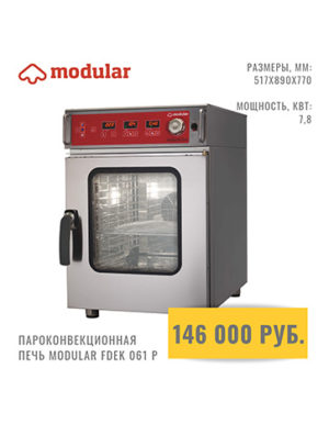 ПАРОКОНВЕКЦИОННАЯ-ПЕЧЬ-MODULAR-FDEK-061-P