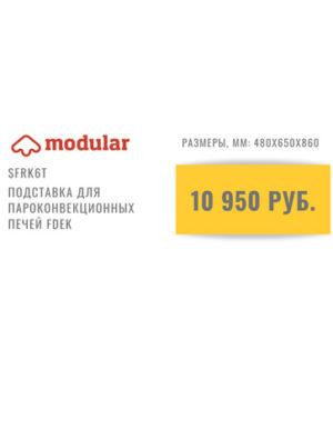 ПОДСТАВКА-ДЛЯ-ПАРОКОНВЕКЦИОННЫХ-ПЕЧЕЙ-MODULAR-FDEK