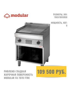 РИФЛЕНО-ГЛАДКАЯ-ЖАРОЧНАЯ-ПОВЕРХНОСТЬ-MODULAR-FU-7070-FTRE