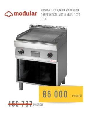 Рифлено-гладкая жарочная поверхность MODULAR FU 7070 FTRE, новая, выставочный образец