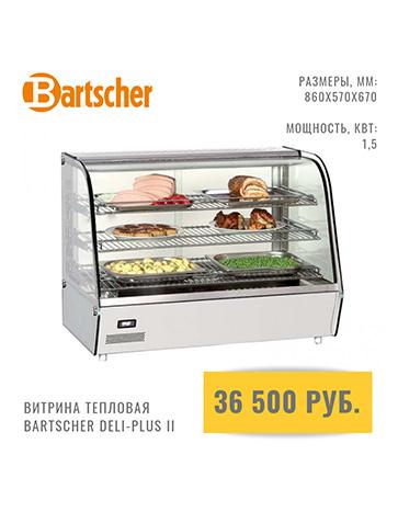 ВИТРИНА-ТЕПЛОВАЯ-BARTSCHER-DELI-PLUS-II