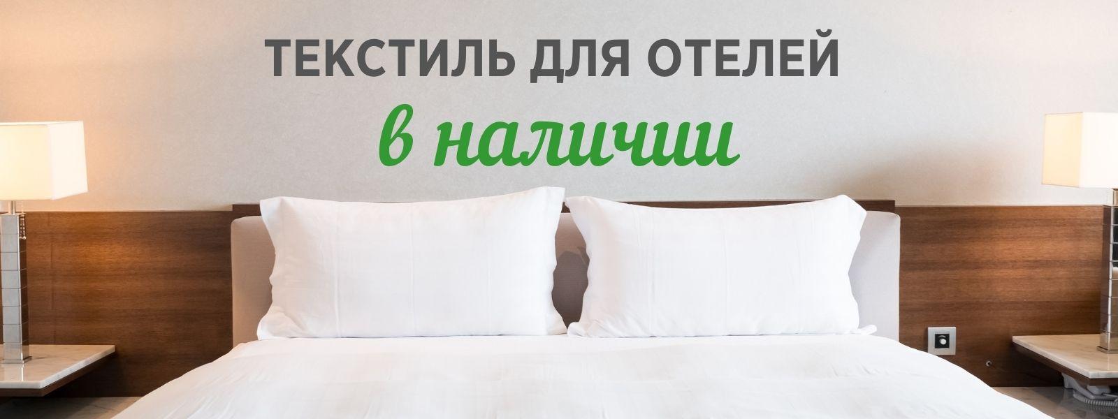 Постельное белье и полотенца для отелей - в наличии в Москве!