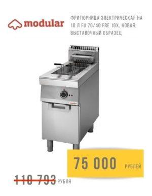 Фритюрница электрическая на 10 л MODULAR FU 7040 FRE 10X, новая, выставочный образец