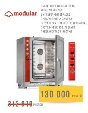 Пароконвекционная печь MODULAR fde 101, брак без регулятора, полностью исправна