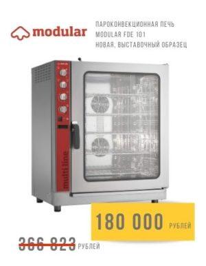 Пароконвекционная печь MODULAR fde 101 новая, выставочный образец