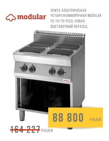 Плита электрическая четырехкомфорочная MODULAR fu 7070 PCEQ, новая, выставочный образец