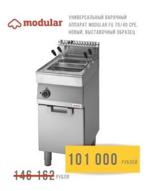 Универсальный варочный аппарат MODULAR FU 7040 CPE, новый, выставочный образец