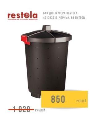 Бак для мусора Restola 431253713, черный, 65 литров