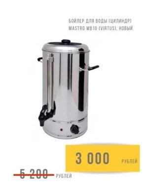 Бойлер для воды (цилиндр) Mastro WB10 (Virtus), новый