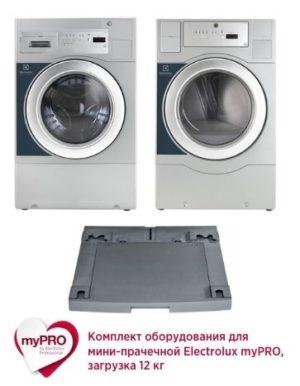 Комплект оборудования для мини-прачечной Electrolux myPRO, загрузка 12 кг