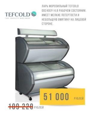 Ларь морозильный Tefcold DD240EP4, имеет потертости
