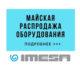 Майская распродажа оборудования IMESA 400x400
