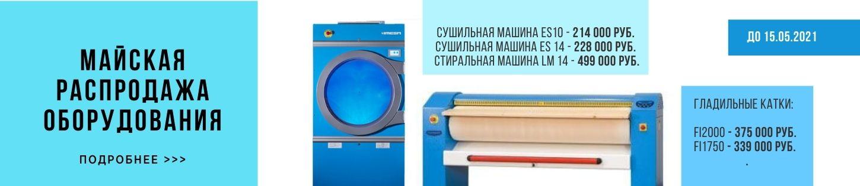 Майская распродажа оборудования IMESA