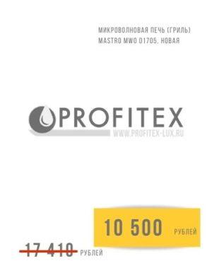 Микроволновая печь (гриль) Mastro MWO 01705, новая