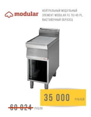 Нейтральный модульный элемент MODULAR FU 70/40 PL, выставочный образец