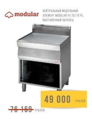 Нейтральный модульный элемент MODULAR FU 7070 PL, выставочный образец