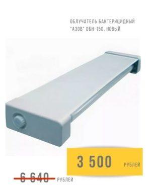 Облучатель бактерицидный Азов ОБН-150, новый