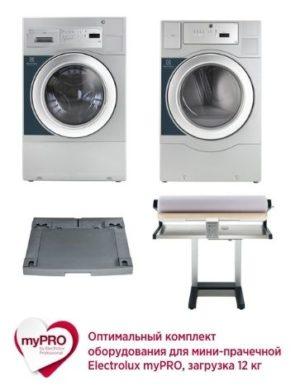 Оптимальный комплект оборудования для мини-прачечной Electrolux myPRO, загрузка 12 кг