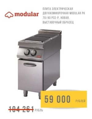 Плита электрическая двухкомфорочная MODULAR PK 7040 PCE-P, новая, выставочный образец