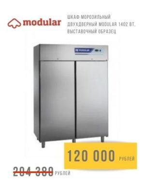 Шкаф морозильный двухдверный MODULAR 1402 BT, выставочный образец